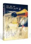 時光窖藏:識酒、選酒、品酒,關於葡萄酒的34堂課