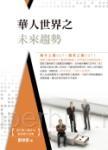 華人世界之未來趨勢