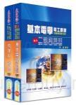 台電雇用人員(配電線路維護) 專業科目套書