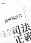 民事訴訟法(司法三、四、五等特考考試專用)