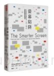 螢幕陷阱:行為經濟學家揭開筆電、平板、手機上的消費衝動與商業機會