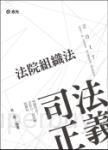 法院組織法(司法三‧四‧五等特考考試專用)