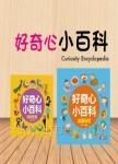 好奇心小百科(2冊)(套)