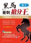 學測關鍵12週黑馬衝刺搶分王:國文