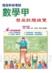 106指定科目考試數學甲歷屆試題總覽