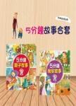 5分鐘故事(2冊)(套)