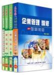 中華郵政(專業職二) 全科目套書