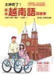 太神奇了!原來越南語這樣學:發音+單字+會話,一次搞定! (附DVD光碟)