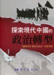 探索現代中國的政治轉型:《新青年》與民初政治、社會思潮