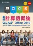 最新計算機概論 - Office 2010 含ICT計算機綜合能力國際認證Essentials Level - 最新版 - 附贈OTAS題測系統