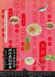 蚵仔煎的身世:台灣食物名稱小考