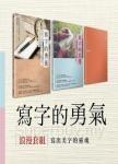 寫字的勇氣 浪漫套組:《寫字的勇氣》+《寫字的浪漫》,加贈《iWrite手記書》