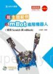用主題範例玩mBot進階機器人(使用Scratch與mBlock)-最新版