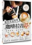 跟世界冠軍學咖啡拉花:全步驟動態示範DVD (附DVD影音光碟)