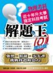 106升大學指定科目考試解題王:物理考科