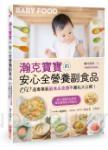 瀚克寶寶的安心全營養副食品【暢銷新封面版】:超人氣嬰幼兒副食專家的天然配方,為各月齡寶寶量身打造,150道「專業級副食品食譜」不藏