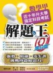 106升大學指定科目考試解題王:數學甲