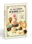 第1本自己做模型的彩色餅乾BOOK:揭載8大主題式、90款花樣圖案。微笑烤焙多彩多樣、無比可愛的繽紛餅乾?