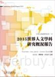 2015世界人文學科研究概況報告