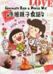 Chocolate Rain & Denice Wai 手繪親子食譜(中英對照)