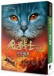 貓戰士五部曲部族誕生之二:迅雷崛起