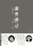 廣東爆谷:小克歌詞  壹-壹佰.下集