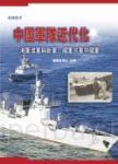 中國軍隊近代化