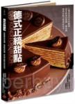 德式正統甜點:?製?專門學校精選,最受歡迎的德國、維也納正統配方與烘焙技巧