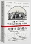 理性選民的神話:我們為什麼選出笨蛋?民主的悖論與瘋狂