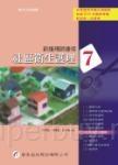 新護理師捷徑(七)社區衛生護理(16版)