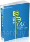 明白 犯罪學:2017司法特考.警特三等<保成>