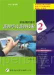 新護理師捷徑(二)護理學及護理技術(16版)