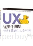 UX從新手開始:使用者體驗的100堂必修課