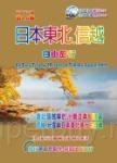 日本東北信越.自由旅行 2017升級第4.0版