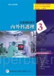 新護理師捷徑(三)內外科護理(16版)