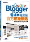 用Google Blogger打造零成本專業級官方形象網站,網路行銷也Easy!(第二版)