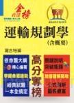 高普特考【運輸規劃學(含概要)】(運輸大師提點,考題精準分析)(初版)
