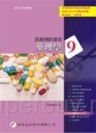 新護理師捷徑(九)藥理學(16版)