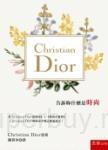 Christian Dior告訴妳什麼是時尚