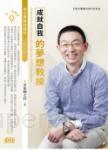 成就自我的夢想教練(2CD)