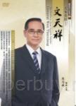 大宋名臣:文天祥(DVD)