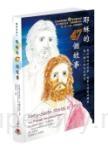 耶穌的47個故事:幾則耶穌的軼事,簡單又深刻地觸動每一個人的內在神性