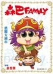 森巴Family彩色版漫畫 (1) 勇闖大城市