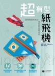 超有型紙飛機:紙飛機創新摺法,造型與性能再進化!(附56張印花紙)