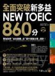 全面突破新多益NEW TOEIC860分:專為取得「金色證書」及「晉升高階主管」設計!(附1MP3)
