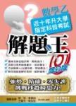106升大學指定科目考試解題王:數學乙