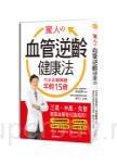 驚人的血管逆齡健康法:日本名醫親證 年輕15歲,三高、中風、失智都是血管老化造成的!