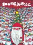 100個耶誕老公公