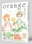 小說 orange 3