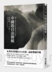 中國的自由傳統